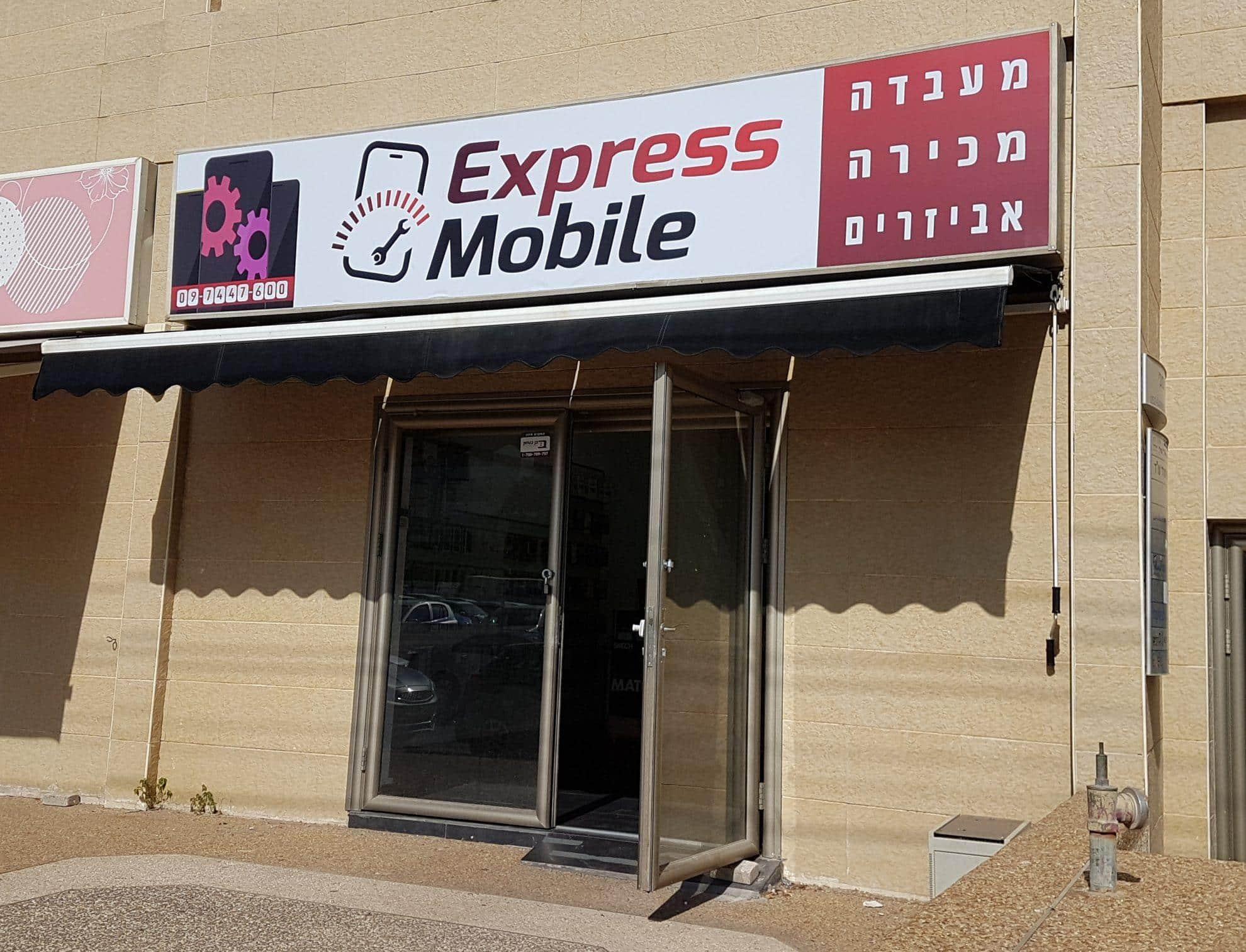 אקספרס מובייל Express Mobile